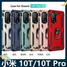 Xiaomi 小米 10T/10T Pro 三防盔甲保護套 軟殼 類碳纖維 360度指環支架 車載磁吸 全包款 手機套 手機殼