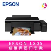 分期0利率 愛普生 EPSON L805 連續供墨印表機