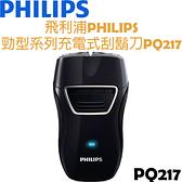 【攜帶輕巧.簡易型】飛利浦PHILIPS 勁型系列充電式刮鬍刀/電鬍刀 PQ217