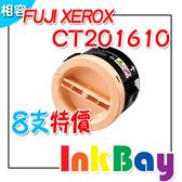 FUJI XEROX CT201610環保碳粉匣(高容量)黑色8支一組【適用】P205b/M205b/M205b/M205f/P215b/M215b/M215fw
