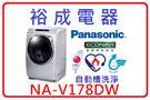 【裕成電器.分期0利率】Panasonic國際牌ECONAVI變頻17公斤滾筒洗衣機NA-V178DW 自動槽洗淨 省水節能標章