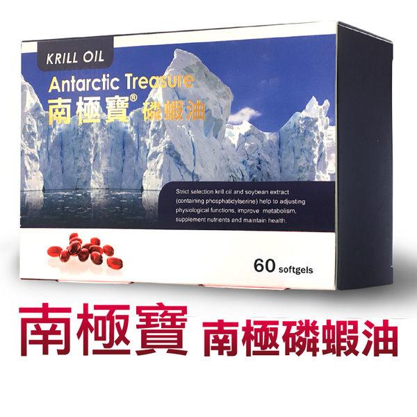 南極寶磷蝦油 60顆/盒-符合南極海洋生物保育委員會永續捕撈標準