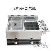 燃氣油炸鍋商用煤氣炸爐炸雞排薯條串串關東煮機器擺攤小吃油炸機 衣櫥の秘密