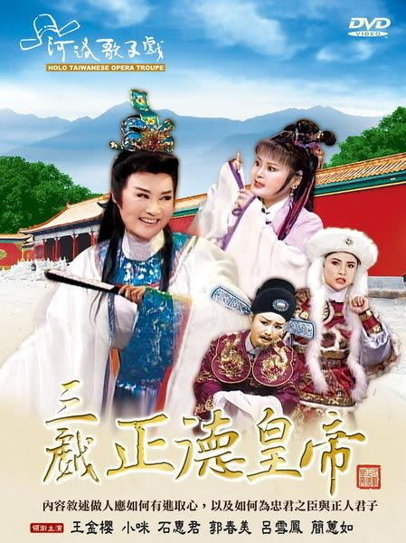 河洛歌子戲  三戲正德皇帝 DVD (購潮8)