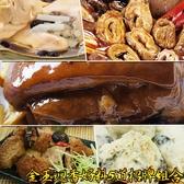 年菜預購-【皇覺】金玉迴香好料5道招牌組合