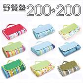 野餐墊 手提式折疊防水野餐墊 沙灘墊 200*200【SD8051】