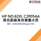 【享印科技】HP NO.62XL / C...