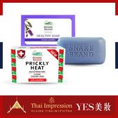 泰國 Snake Brand 蛇牌 涼感香皂 100g 經典玫瑰/薰衣草 兩款可選 美肌皂 沐浴皂【YES 美妝】