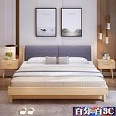 沙發床 北歐軟靠實木床1.8米現代簡約主臥床雙人床1.5米日式單人床小戶型 WJ百分百
