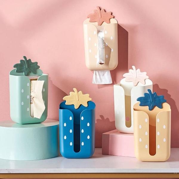 紙巾架 抽紙盒壁掛式家用客廳創意免打孔倒掛廚房臥室廁所收納掛壁紙巾盒
