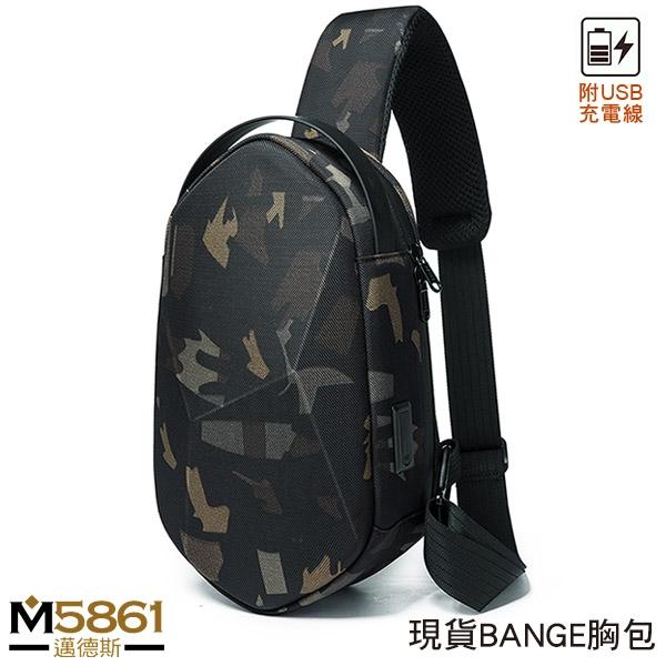 【男包】胸包 BANGE 菱形結構+前提把設計 防刮耐磨 男胸包 斜跨包 後背包/迷彩