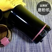 110V磨粉機不鏽鋼打粉機小型研磨機迷你咖啡磨豆機家用磨粉機臺灣專用