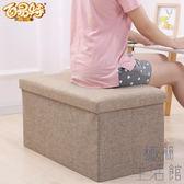 收納凳子儲物凳可坐沙發矮凳長方形折疊收納箱【極簡生活館】