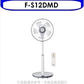 Panasonic國際牌【F-S12DMD】12吋DC電風扇