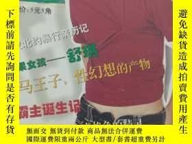二手書博民逛書店罕見小夥子(創刊號)Y184968 出版1999