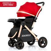 小呼嚕嬰兒推車高景觀可坐可躺折疊輕便雙向避震嬰兒車寶寶手推車igo     易家樂