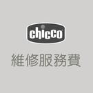 chicco-mini bravo-前輪組(雙輪)