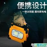 太陽能LED充電投光燈磁鐵高亮強光戶外鋰電防水露營燈手提 海闊天空