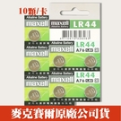 【十顆】maxell LR44 LR-44 卡裝 鈕扣電池 水銀電池1.5V 計算機 (保存效期長)
