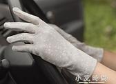 防曬手套 開車防滑短可愛薄款戶外騎行防曬手套觸屏手套純棉女  小艾時尚