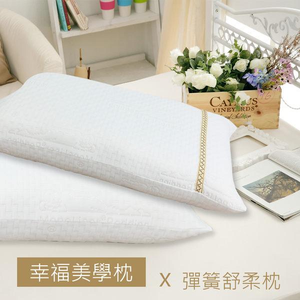 枕頭 幸福美學枕 飯店專用 頂級彈簧舒柔枕 彈力美學枕 GLORIA葛蘿莉雅
