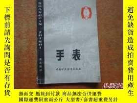 二手書博民逛書店罕見手錶Y198885 中國財政經濟出版社 出版1977
