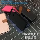 三星Galaxy A50S SM-A507GN SM-A507FN《台灣製新北極星磁扣側掀翻皮套》支架手機套書本套保護殼