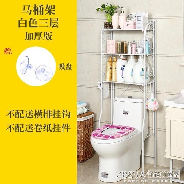 衛生間浴室置物架馬桶置物架落地洗手間收納洗衣機架子廁所臉盆架CY『新佰數位屋』