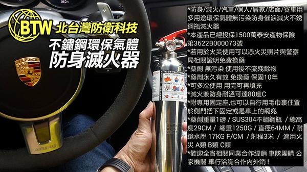 【終身免費換藥滅火器】BTW W-1台製環保氣體無汙染防身/車用滅火器(是滅火器也是防狼噴霧器)