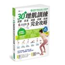 (全彩圖解)30+增肌訓練:逆齡.抗老.減重.紓壓.防病完全攻略