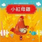小紅母雞(寶寶的12個經典童話故事11)