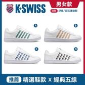 K-SWISS Court Winston時尚運動鞋 -男女任選-共四款