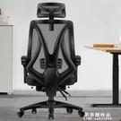 電腦椅家用辦公椅人體工學靠背椅職員轉椅電競座椅升降椅可躺椅子 果果輕時尚NMS