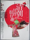 【書寶二手書T3/一般小說_BQN】清朝其實很有趣2-衝擊謝幕_霧滿攔江