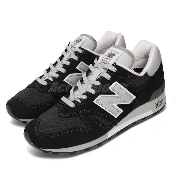 New Balance 1300 黑 灰 麂皮 復古鞋 美製 男鞋 女鞋 【ACS】 M1300AED