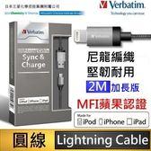 威寶 Verbatim 蘋果 Apple Lightning 8pins 傳輸線/充電線(兩用) 超長200cm-銀色x1★MFi蘋果APPLE認證通過★