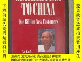 二手書博民逛書店Marketing罕見to China:one billion
