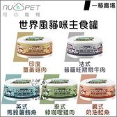 NU4PET陪心[世界風貓咪主食罐,5種口味,80g,台灣製](一箱24入)