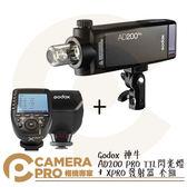 ◎相機專家◎ Godox 神牛 AD200 PRO + XPRO 發射器 套組 For Sony 外拍棚燈 TTL 公司貨