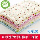 嬰兒手工尿墊可洗防水純棉小墊子新生兒寶寶隔尿墊加厚尿布 萬客居