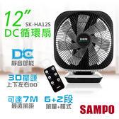 【聲寶SAMPO】12吋3D擺頭DC循環扇 SK-HA12S