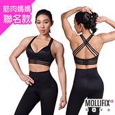 Mollifix瑪莉菲絲 深V曲線運動BRA+提臀動塑褲成套組