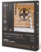 極上京都˙御三家:古都的究極生活美學之旅