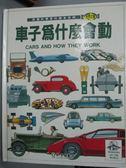 【書寶二手書T8/少年童書_YIK】車子為什麼會動