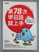 【書寶二手書T1/語言學習_IEF】第78次學日語就上手_青小鳥