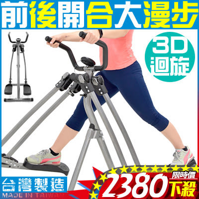 台灣製立體3D迴旋滑步機