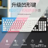 懸浮巧克力鍵盤筆記本外接電腦有線無線辦公專用女生可愛粉色打字 創時代3c館YJT