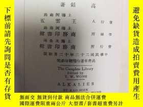 二手書博民逛書店罕見鹼16128 高餂 商務印書館 出版1933