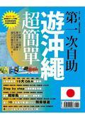 (二手書)第一次自助遊沖繩超簡單