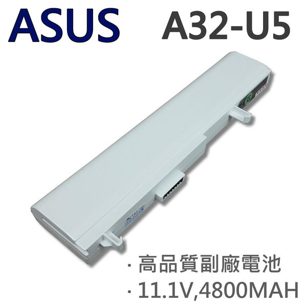 ASUS 華碩 6芯 A32-U5 日系電芯 電池 U5A U5F 70-NE61B2000 70-NE52B3000P A32-U5 A33-U5 A32-U5